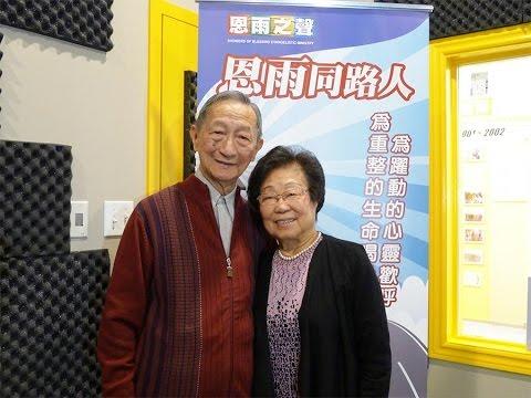電台見證 梁兆元夫婦 (退而不休的人生) (04/30/2017 多倫多播放)