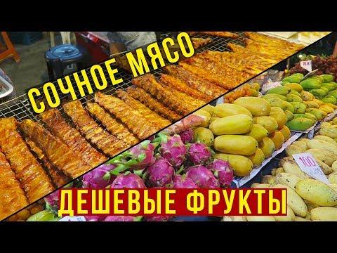 Пхукет 2018 - Ночной Рынок ЕДЫ и Фруктов, ЦЕНЫ, Экзотика и Колорит
