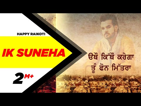Ik Suneha Songs mp3 download and Lyrics