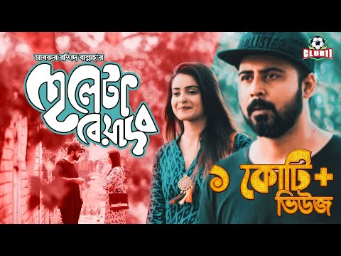 Download Cheleta Beyadob   Tanjin Tisha   Afran Nisho    Mabrur Rashid Bannah   Bangla New Natok 2018 hd file 3gp hd mp4 download videos