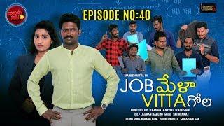 Video Friday Fun Episode 40 || job mela vitta gola || Mahesh Vitta MP3, 3GP, MP4, WEBM, AVI, FLV Desember 2018