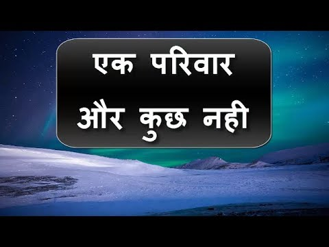 Short quotes - एक परिवार और कुछ नही  Motivational Quotes In Hindi  Inspirational Quotes Video  Ft- KoiNiApna