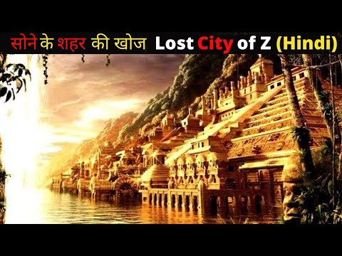 Lost City of Z in Hindi | Full Mystery of The Lost City | Real Story |