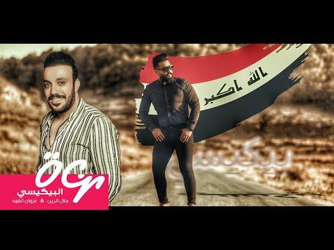 جلال الزين | غزوان الفهد ( بيكيسي ) 2019