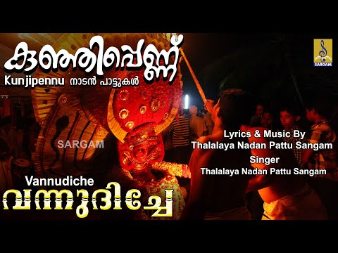 Video Vannudhiche a song from Kunjippennu Sung by Thalalaya Nadan Pattu Sangam download in MP3, 3GP, MP4, WEBM, AVI, FLV January 2017