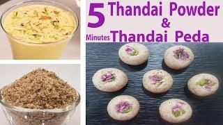 बिना गैस जलाये ठंडाई पेड़ा बनाने की विधि Dry fruits Thandai Peda Holi Special Recipe