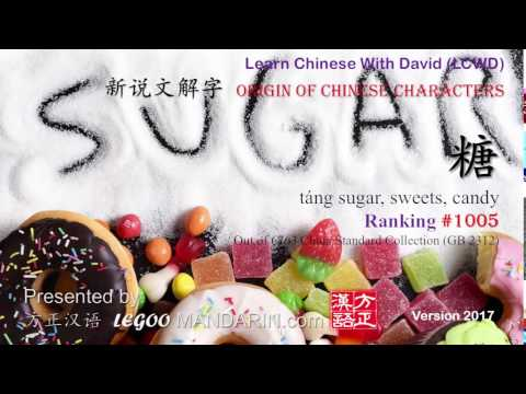 Origin of Chinese Characters - 1005 糖 táng sugar, sweets, candy - Learn Chinese with Flash Cards