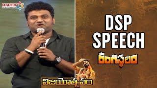 Video DSP Speech | Rangasthalam Vijayotsavam Event | Pawan Kalyan | Ram Charan | Samantha | Sukumar MP3, 3GP, MP4, WEBM, AVI, FLV April 2018