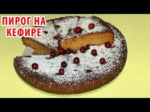 Простой пирог на кефире к чаю рецепт с