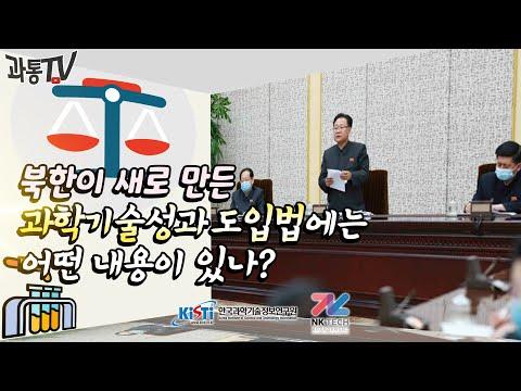 """(톺아보기)북한의 """"과학기술성과도입법"""""""