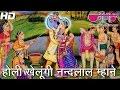 HIt Krishna Holi Songs 2017 | Holi Khelungi Nandlal | Brij Ke Holi Songs Full HD
