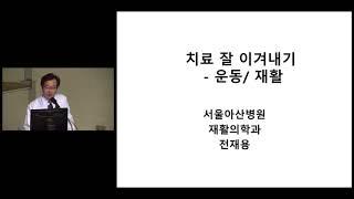 두경부암 치료 잘 이겨내기: 운동/재활치료 미리보기