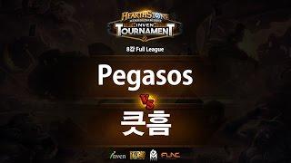 하스스톤 인벤 토너먼트 8강 3회 3라운드 Pegasos VS 큿흠