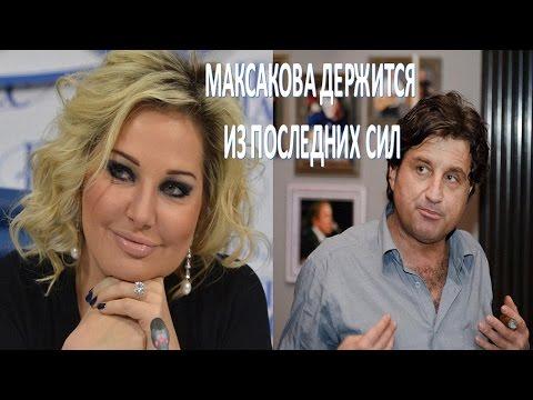ОТАР КУШАНАШВИЛИ: \ МАКСАКОВА держится из последних сил\  (28.04.2017) - DomaVideo.Ru