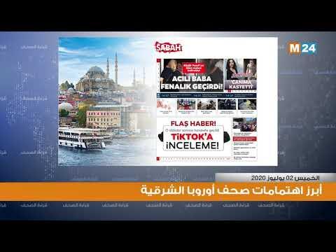 قراءة في أبرز اهتمامات الصحف بأوروبا الشرقية