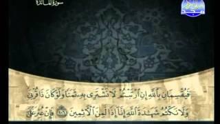 المصحف الكامل  07 للمقرئ علي بن عبد الرحمن الحذيفي