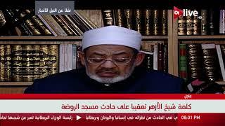 شيخ الأزهر يدعو أحرار العالم بالوقوف مع مصر فى مواجهة الإرهاب