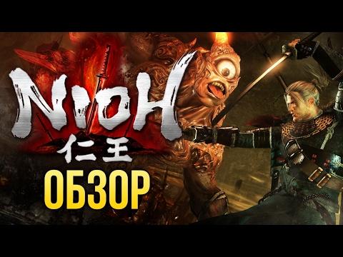 Nioh - Вы будете СТРАДАТЬ! (Обзор/Review)