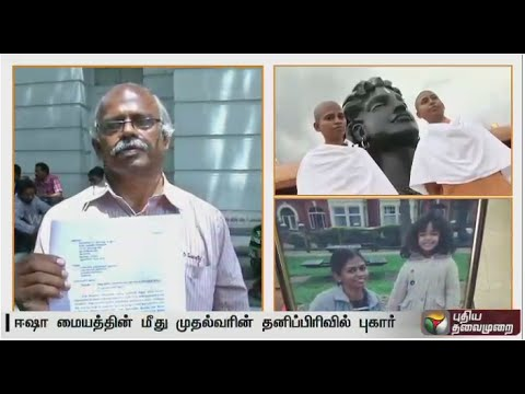 Parents-of-siblings-in-Isha-Yoga-centre-lodge-a-complaint-at-the-CMs-cell