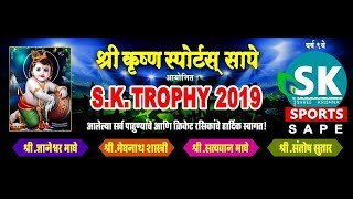 S.K TROPHY SAPE 2019 || DAY 04 || PRINCE MOVIES