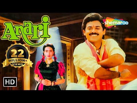 Anari (HD) | Karisma Kapoor | Venkatesh | Suresh Oberoi | Rakhee | Bollywood Entertainment Movie