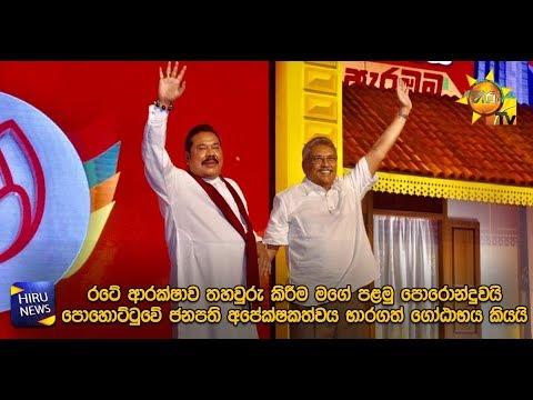 Gotabaya announced as SLPP presidential candidate