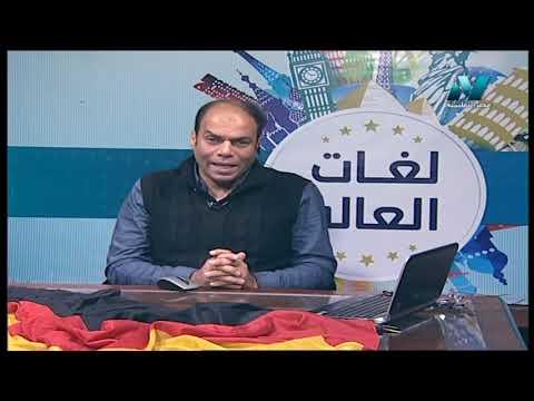 لغات العالم تعلم اللغة الألمانية الدكتور أشرف سمير 05-07-2019