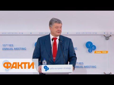 Навсегда разрываем зависимость от России: выступление Петра Порошенко на УЕS 2018 - DomaVideo.Ru