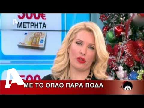 Ελληνοφρένεια τιβί 22-12-2015
