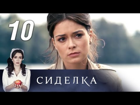 Сиделка. 10 серия (2018) Остросюжетная мелодрама @ Русские сериалы (видео)
