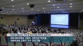 동아 아산 건강강좌  '유방암, 자궁암, 갑상선암의 치료' 미리보기