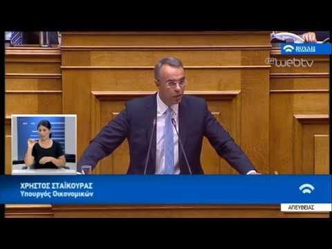 Ομιλία Υπ. Οικονομικών Χρ. Σταϊκούρα στη Συζήτηση για τις Προγραμματικές Δηλώσεις | 22/07/2019 | ΕΡΤ