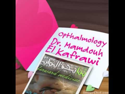 Opthalmology Dr. M El Kafrawi _39 Lacrimal systemanatomy acute &choronic  Dacryocyctitis (видео)