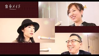 ラジオ「自分メイド」#08本編