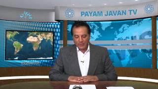 Payamjavan Tv News 10/28/2014 اخبار تلویزیون پیام جوان