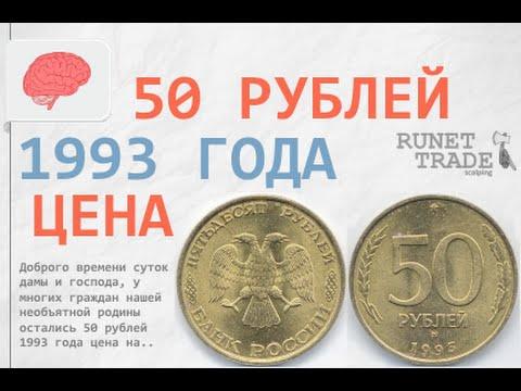 50 рублей 1995 (1993) года, ммд, сталь покрытая латунью, диаметр - 25 мм, масса - 5,2 г гурт гладкий