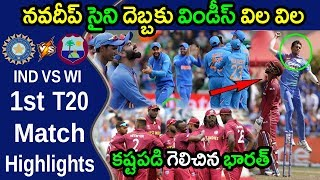 WI vs IND 1st T20 Highlights|India Tour West Indies 2019 Latest Updates|Filmy Poster