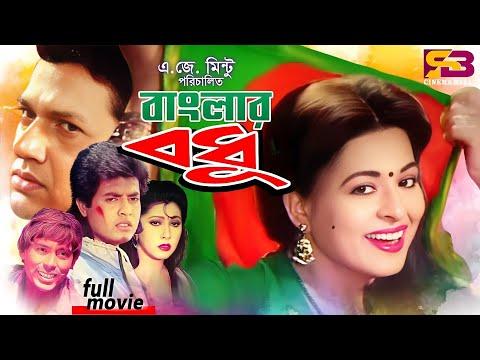 Banglar Bodhu (বাংলার বধূ) Bengali Movie | Shabana | Alamgir | Omar Sani | Jinnat | Humayun Faridi
