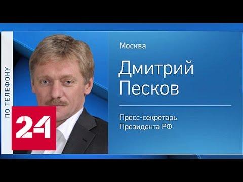 В Кремле назвали «любительским» доклад спецслужб США о кибератаках (видео)