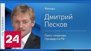 В Кремле назвали «любительским» доклад спецслужб США о кибератаках