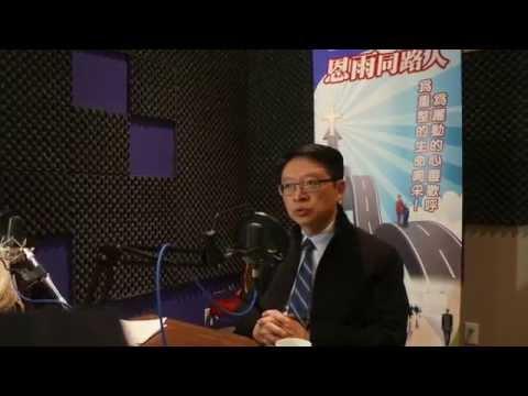 電台見證 彭錦威 從傳道到教委 (04/26/2015多倫多播放)