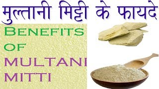 मुल्तानी मिट्टी के फायदे | Top 5 Benefits Of Multani Mitti for Skin| Natural Beauty Tips In Hindi
