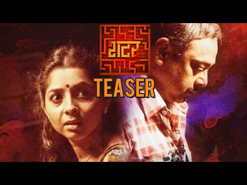 Video Shutter - Teaser #2 - Sachin Khedekar, Sonalee Kulkarni - Latest Family Thriller Marathi Movie download in MP3, 3GP, MP4, WEBM, AVI, FLV January 2017