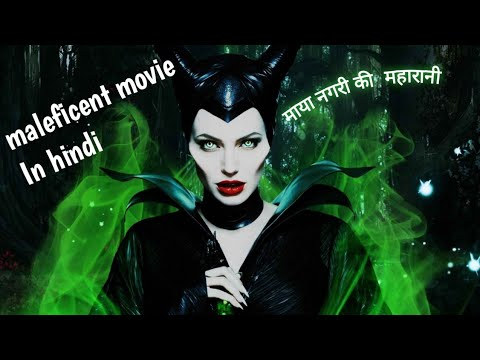 Maleficent-1st (2014) Hollywood movie explained in hindi | SP- Creation House