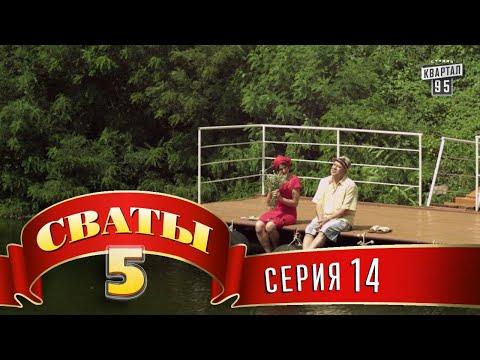 Сваты 5 (5-й сезон 14-я серия) - DomaVideo.Ru