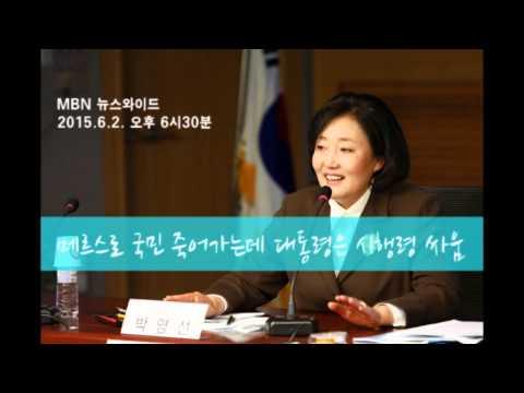 [박영선] 메르스로 국민 죽어가는데 대통령은 시행령 싸움 - MBN 인터뷰 중 - 국회의원 박영선