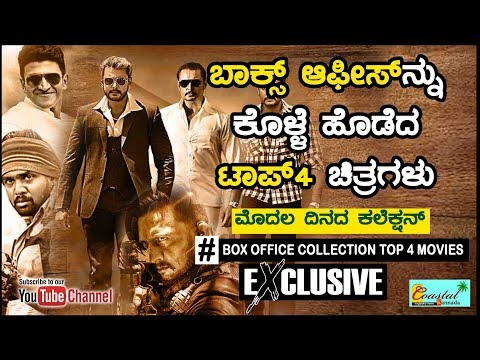 Video Box Office Collection Top 4 Kannada Movies download in MP3, 3GP, MP4, WEBM, AVI, FLV January 2017