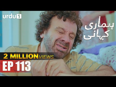 Hamari Kahani   Bizim Hikaye   Urdu Dubbing   Episode 113   Urdu1 TV   18 June 2020