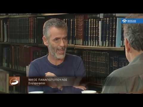 Βιβλιοβούλιο: Καλεσμένος ο Νίκος Παναγιωτόπουλος  (13/01/2019)