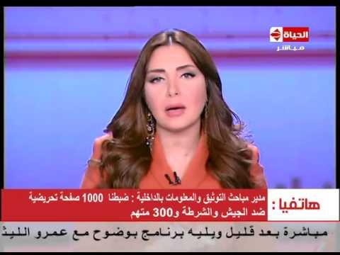 وزارة الداخلية: ضبط المسئولين عن ألف صفحة تحريضية ضد الجيش والشرطة